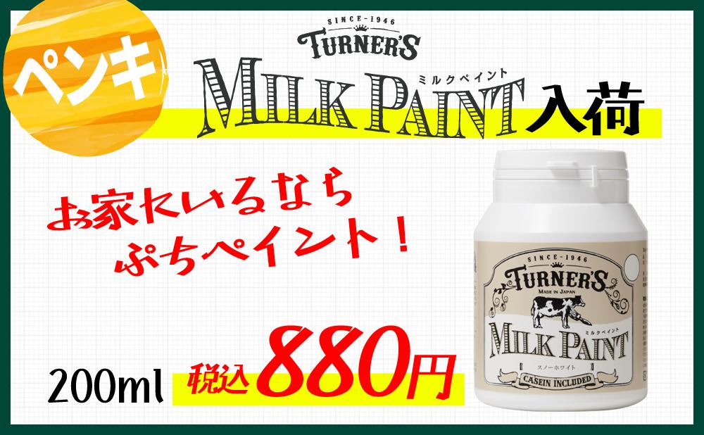 ミルクペイント入荷