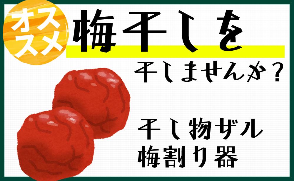 2020-05-29umehoshi